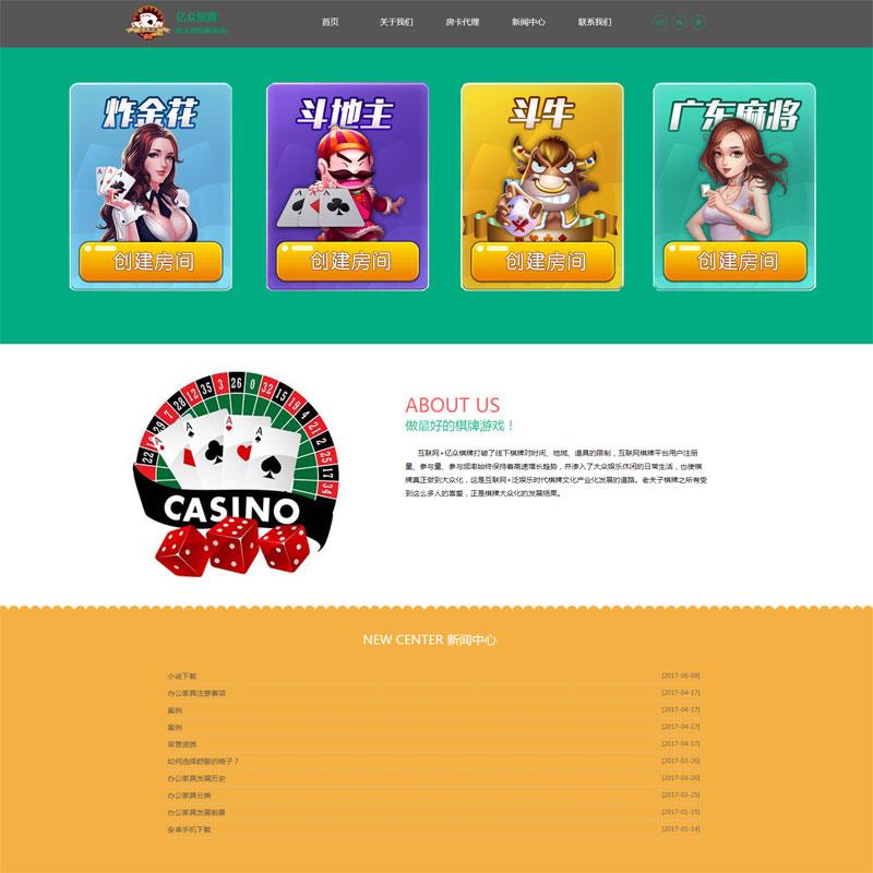 游戏宣传网站